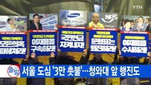[YTN 실시간뉴스] 평일에도 모인 촛불...'3만명' 청와대 앞 행진 / YTN (Yes! Top News)
