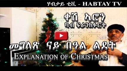 Eritrean Keychi Aron Explains Geez Ldet and European Christmas