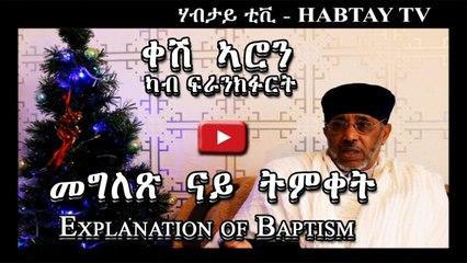 Eritrean Keychi Aron Explains Timket of Girls And Boys - Eritrea