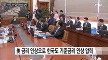 막오른 美 금리인상...위기의 한국경제 '긴장' / YTN (Yes! Top News)