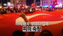 [영상] 이변과 참상의 지구촌...2016 국제 10대 뉴스 / YTN (Yes! Top News)