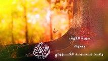 سورة الكهف كاملة بصوت الشيخ رعد محمد الكردي
