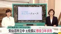 (宮城)女子高校生にみだらな行為 気仙沼市立中の元校長に懲役3年求刑・・・「震災で母を亡くしたことや、仕事がストレスとなり」 2016/12/22