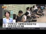 """'구의역' 서울메트로 """"사표, 수리는 안 할 것""""…'사표 쇼'"""