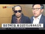 故김성민, 뇌사 판정 후 다섯 명에게 장기 기증