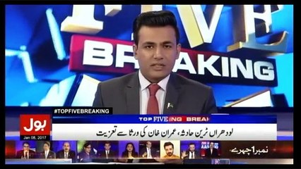 Top Five Breaking on Bol News - 8th January 2017