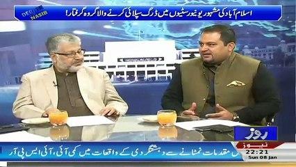 Debate With Nasir – 8th January 2017