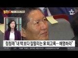 '막말 잔치' 정청래 출판기념회