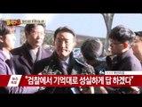 '엘시티 비리' 현기환 검찰 출석… 청와대 암기학원 다니나