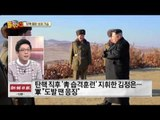 김정은, 청와대 모형 놓고 '타격 훈련'… 탄핵 틈타 위협?!