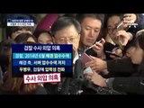 우병우 '靑-해경 통화' 수사 방해 의혹