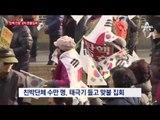 """8차 촛불 집회…""""탄핵 인용·황교안 퇴진"""""""