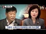 """[채널A동아단독]""""조윤선, 입막으려 승진 지시"""""""