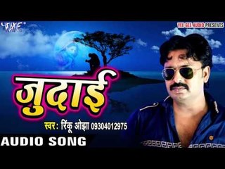 Superhit Song - जिंदगी के साथी शराब बा - Judai Love Me - Rinku Ojha - Bhojpuri Sad Songs 2017 new