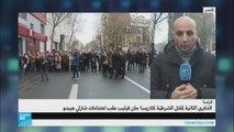 فرنسا: الذكرى الثانية لمقتل الشرطية كلاريسا جان فيليب