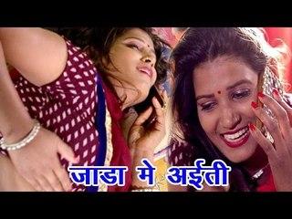 समधी जाड़ा में आईती - Samdhi Jada Me - Samdhiniya Ke Chakkar Me - Hardi Lal - Bhojpuri Hot Songs 2017