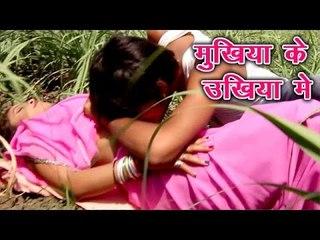 चुम्मा देलू पेट पs - Mukhiya Ke Ukhiya Me - Saman Murachail Ba - Om Prakash - Bhojpuri Hot Song 2017