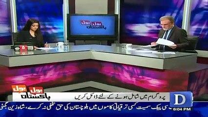Bol Bol Pakistan - 9th January 2017