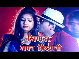 खियादs बिरयानी - Testi Bhail Ba Jawani - Dance Baby Dance - Sandeep Shah - Bhojpuri Hot Songs 2017