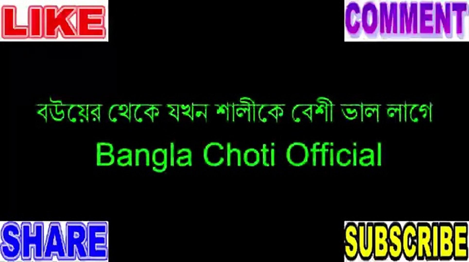 Bangla Choti শালী আমার দ্বিতীয় বউ - bangla choti official