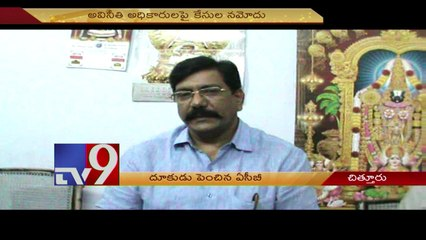ACB sudden raids on Commercial Tax check posts in AP - TV9