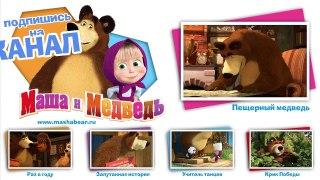 Маша и Медведь - Пещерный медведь (Цирк делается вот так!)-pNzx6syg9hY