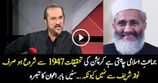 Jamat E Islami wants to investigate the corruption cases from 1947 - Babar Awan.