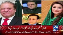 What Question Judges Asks From Sharif Family Lawyer - Full Report
