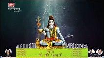 Aartiyan (आरतियाँ) OM JAI SHIV OMKARA ( शिव जी की आरती ) Latest Collection of Aartis