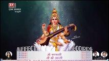 Aartiyan (आरतियाँ)OM JAI SARASWATI MATA ( मां सरस्वती जी की आरती ) Latest Collection of Aartis