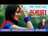 Rumjha - Latest Garhwali Folk Song 2016 - Upender Panwar - Hardik Films
