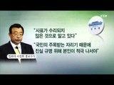 채동욱 사퇴 이후 정치권 공방 확산 / YTN