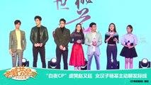 """《芒果捞星闻》 Mango Star News:""""白夜CP""""虐哭赵又廷 女汉子杨幂主动聊发际线【芒果TV官方版】"""