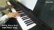 [피치남_Piano Bro] 사랑에 빠져요(금세 사랑에 빠지는) - 장범준-uvhCYXBMaBo