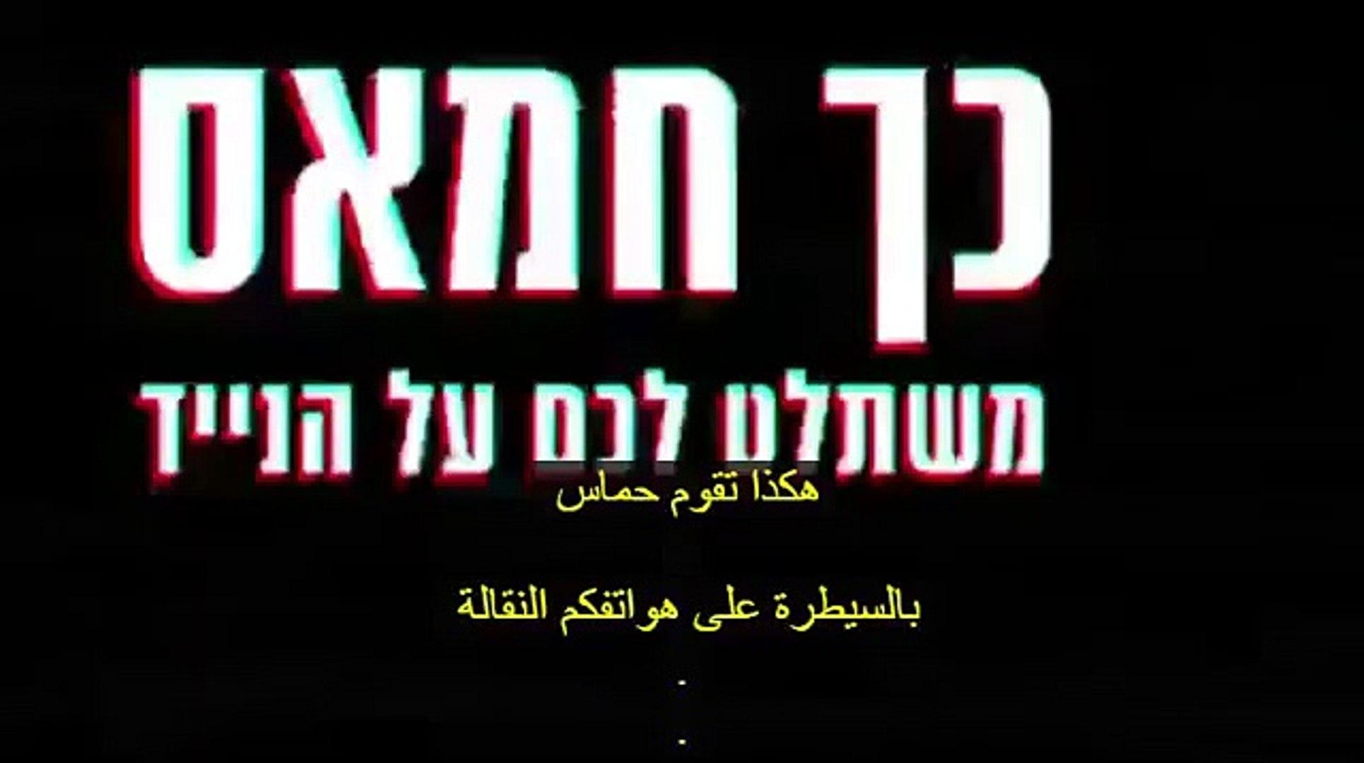 حماس نفذت أكبر عملية اختراق الكترونية لهواتف الجيش الإسرائيلي