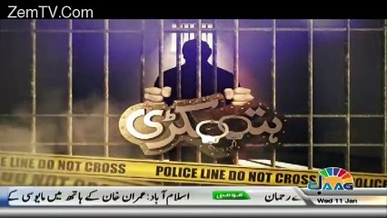 Hathkari – 11th January 2017