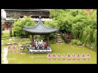[Andy Lok 乔华] 武则天 -- 爱。原创 (Official MV)