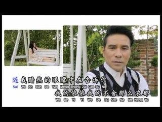[Andy Lok 乔华 / 陈俊杰] 长发女郎 -- 爱。原创 (Official MV)