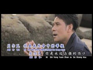 [Andy Lok 乔华] 贝尔瓦 -- 爱。原创 (Official MV)