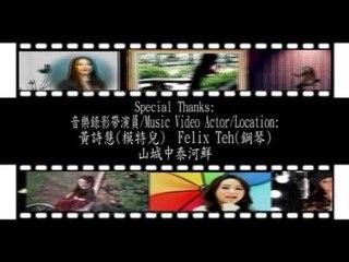 [Josephine Chee 徐玉珠] 花絮 -- 那些年代的经典金曲 (Official MV)