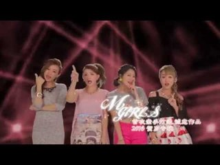 [M-Girls 四个女生] 2016 贺岁专辑《年来了》 (Official Trailer)