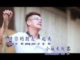 [Kenny 葉亞金] 小城故事 -- Kenny 葉亞金 黃河愿 心所愛的人 (Official MV)