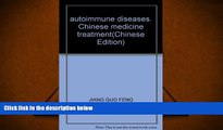 PDF  autoimmune diseases. Chinese medicine treatment(Chinese Edition) JIANG GUO FENG Trial Ebook