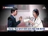 [단독]최순실, 딸 고교 시절 담당교사도 교체