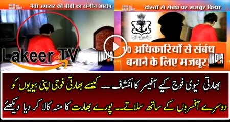 Wife Swapping Case in Indian Army - Naval Officer's Explained Everything