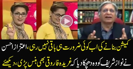 Panama Case Is Very simple Case And There Is No Need Of Any Commission -Aitzaaz Ahsan