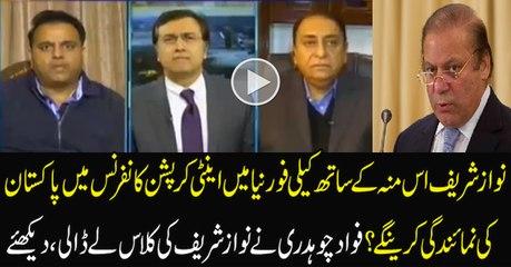 Nawaz Sharif Ab Is Mun Ke Sath Anti-Corruption Conference Main Jaenge Fawad Chaudhary