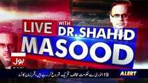 Live With Dr Shahid Masood – 15th January 2017
