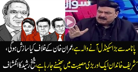Sheikh Rasheed is Giving Advance Prediction of an Upcoming Case of Sharif Family