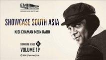 ISEE Chaman Mein Raho Tum - Ahmed Rushdi - Lyrics Himayat Ali Shayer - Music Khalil Ahmed - Film Aanchal -